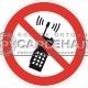 Запрещается пользоваться мобильными телефонами или переносной рацией