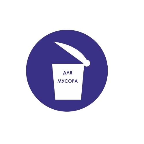 Наклейка для мусора