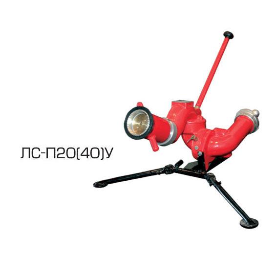 Лафетный ствол пожарный ЛС-40