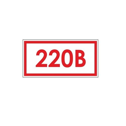 Наклейка 220в
