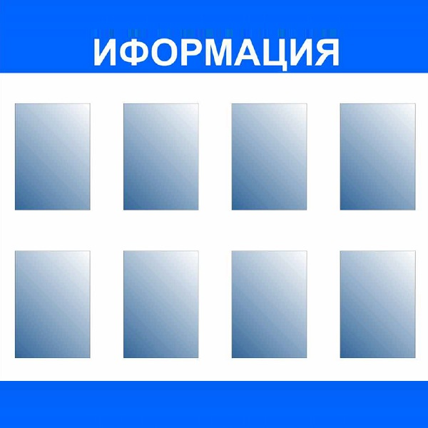 Стенды «Информация» 8 карманов А-4 1*1.2м рамка