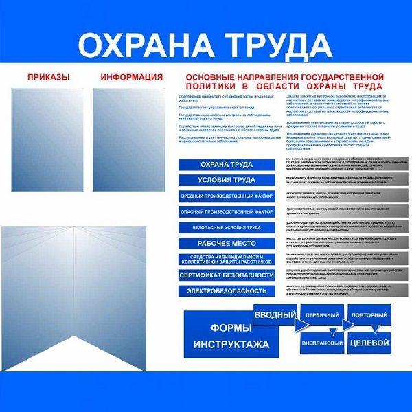 Плакаты Охраны труда, ПБ, Инструкции А-2 бум.