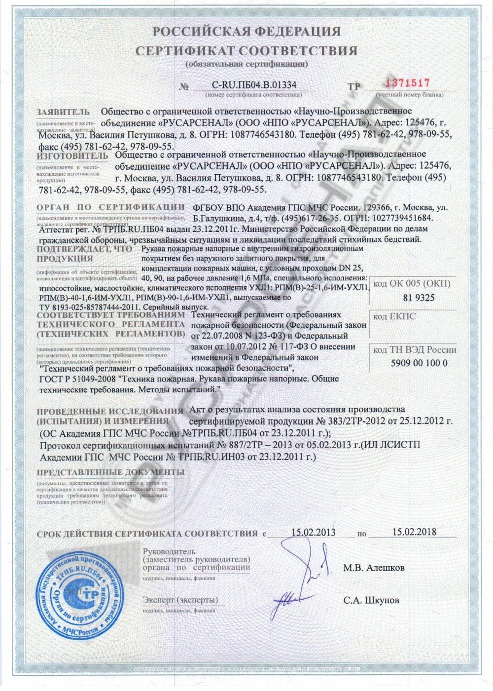 мр по эксплуатации пожарных рукавов экспедиция Кирилла